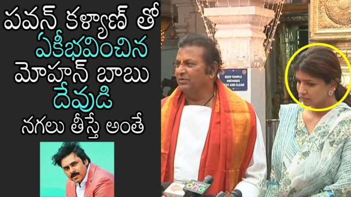 Watch Here Mohan Babu Supports Pawan Kalyan Indirectly